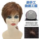 髮長約28公分瀏海長20-23公分 大面積超透氣MOMO網 100%頂級整頂真髮 【MR55】