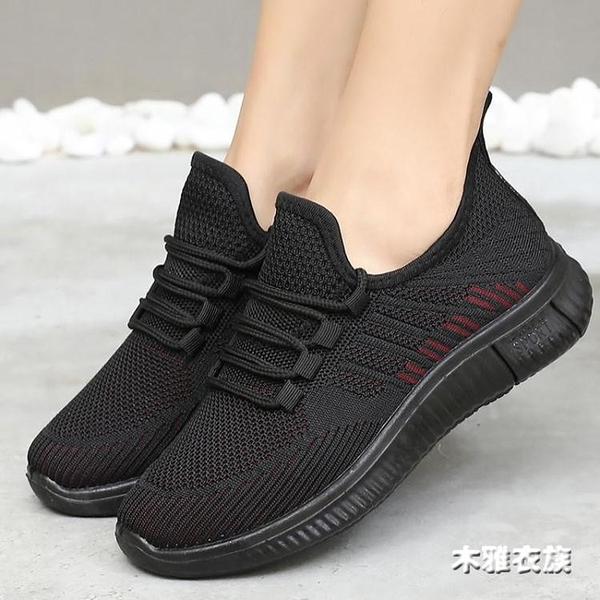 春季運動鞋女 透氣中老年媽媽鞋 網面休閒鞋 防滑軟底旅游跑步鞋 萬聖節狂歡價