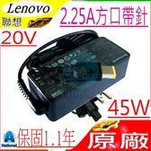Lenovo 充電器(原廠)-20V,2.25A,45W,G400,G405,G500,X230S,E431,E531,Z500,S210,S215,S3,T470S