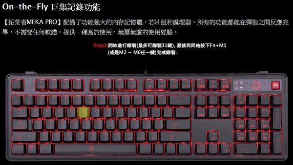 [地瓜球@] 曜越 Tt eSPORTS MEKA PRO 拓荒者 機械式 鍵盤 電競 cherry 紅軸 茶軸