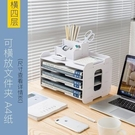 文件架 文件架子多層置物架桌面文件收納架...