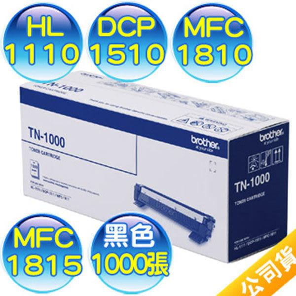 ※亮點OA文具館※brother TN-1000 原廠盒裝雷射碳粉匣 (2組) HL-1110/1210W,DCP-1510/1610W,MFC-1810/1815/1910W