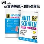 hoda AS高透光疏水疏油保護貼 iPad mini 5 4 3 2 1 平板 螢幕貼 保護貼
