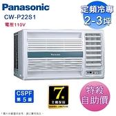 Panasonic國際 2-3坪定頻右吹窗型冷氣 CW-P22S1(電壓110V)~自助價