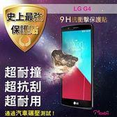 Moxbii LG G4 太空盾 Plus 9H 抗衝擊 抗刮 疏油疏水 螢幕保護貼