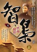 (二手書)智梟(5):終南捷徑