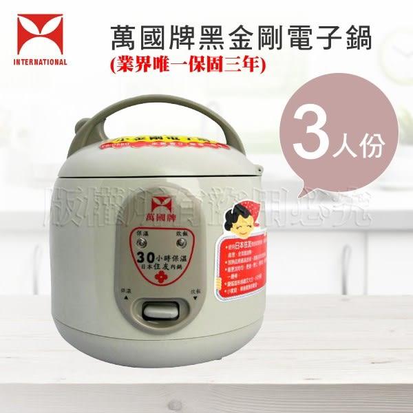 豬頭電器(^OO^) - 萬國牌 3人份黑金剛電子鍋【FS-0550】