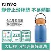 【冬季熱銷】KINYO KIM-31BU 304不鏽鋼隨行保溫杯 320ml 藍色