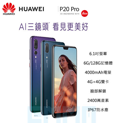 送玻保 HUAWEI 華為 P20 Pro 6.1吋 6G/128G 4000mAh 4G雙卡 IP67防水塵 2400萬畫素 臉部解鎖 智慧型手機