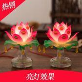 佛教用品蓮花燈七彩燈長明燈 供燈佛前燈插電供燈 佛燈一對 生日禮物
