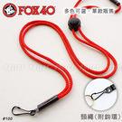 【EMS軍】加拿大FOX 40 原廠頸繩(附鉤環)-(公司貨)  #無LOGO