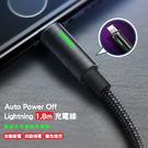 【現貨】【快速發貨】Lightning1.8米 王者系列智能斷電數據線 蘋果充電線 4602