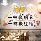 創意個性餐廳飯店墻面裝飾燒烤龍蝦夜宵店海報貼紙墻貼畫墻紙自粘