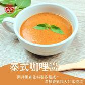 廣達香 泰式咖哩醬(1000g)【同溫層商品,滿2000元免運費】