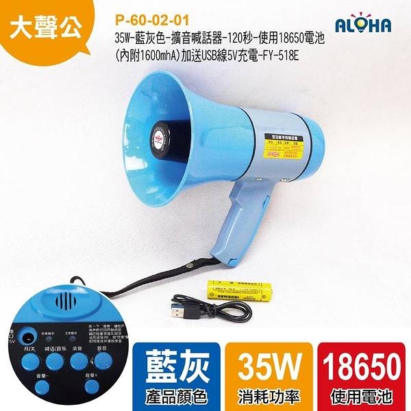 運動會 造勢加油 35W-藍灰色-擴音喊話器-120秒-使用18650電池(內附1600mhA)加送USB線 (P-60-02-01)