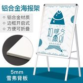 鋁合金海報架KT 板展架廣告牌展示牌架子立式立牌宣傳展示架落地式