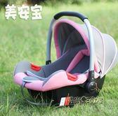 美安寶 嬰兒提籃式兒童安全座椅 新生兒車載搖籃 寶寶0-1歲汽車用igo 依凡卡時尚