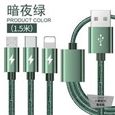 傳輸線1.5米三合一傳輸線1米快充二合一充電線車載手機USB充電線【小檸檬3C數碼館】