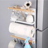 日式冰箱掛架簡約鐵藝磁鐵捲紙巾保鮮袋儲物廚房收納側壁置物架WY【快速出貨】