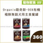 寵物家族-Organix歐奇斯 95%有機極鮮無穀犬用主食餐罐360g(各口味可選)