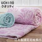 UCHINO 日本製 柔撚緹花- 長巾 ...