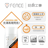 T-FENCE 防御工事 除痕特工 刮痕修復乳 60ml  一抹還原 汽機車百貨【PQ 美妝】