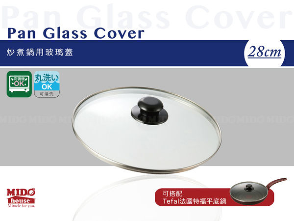 Pan Glass Cover炒煮鍋用玻璃蓋(28cm)-可搭配Tefal 法國特福系列平底鍋《Mstore》