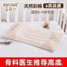 嬰兒枕兒童枕頭0-1-3-6歲幼兒園小學生純棉寶寶新生兒枕四季小孩YYJ 卡卡西