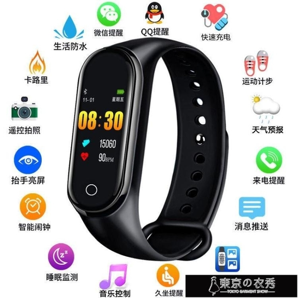 智慧手環手錶運動計步多功能男女學生情侶手機【快速出貨】