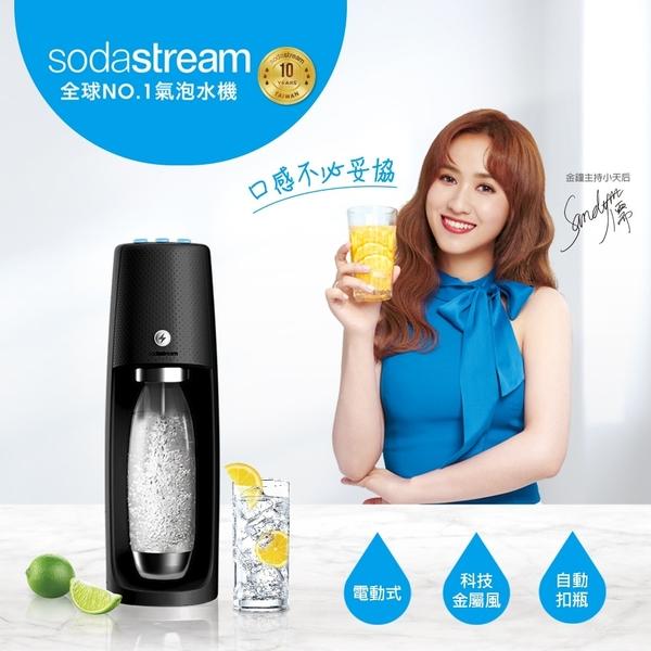 加碼再送盒裝鋼瓶*1【英國 Sodastream】全自動氣泡水機 Spirit one touch (黑)