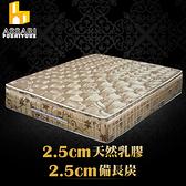 ASSARI-完美機能5CM乳膠備長炭三線強化側邊獨立筒床墊(雙大6尺)