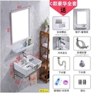 (C款支架盆全套含鏡) 洗手盆衛生間三角陽臺洗臉盆櫃組合陶瓷簡易面池掛牆式