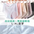 冰涼感L-XL 超舒適無痕內褲 舒適涼感/女內褲/單品平口褲【 唐朵拉 】(333)