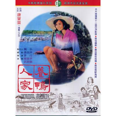 養鴨人家DVD 唐寶雲/葛香亭