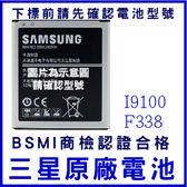 SAMSUNG 三星 原廠電池 原電 原裝電池 I9100 F338