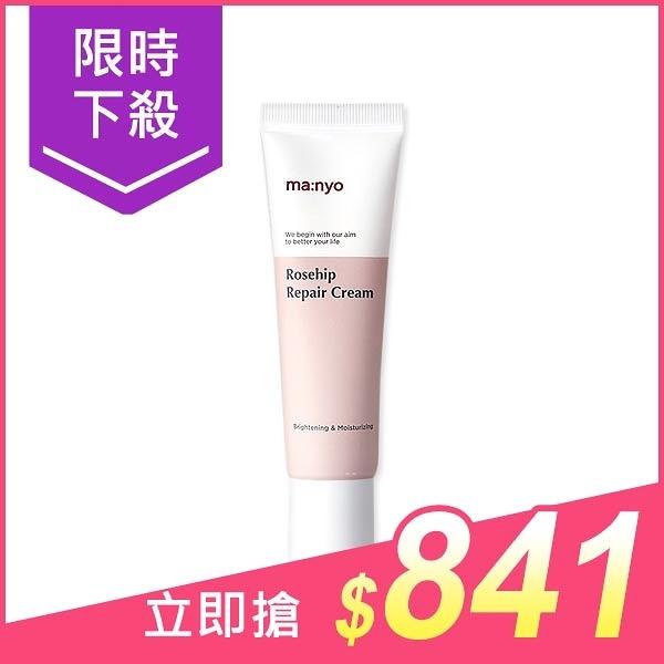 韓國 魔女工廠 Ma:nyo Rosehip玫瑰果修護面霜(50ml)【小三美日】原價$990