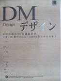 【書寶二手書T1/電腦_EGB】給設計師的DM型錄設計典-35套x280 Photoshop+Illustrator設計與技術點子_高橋
