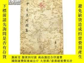 二手書博民逛書店1956年中華叢書委員會初版《中華美術圖集罕見畫二》線裝厚冊 開