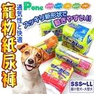 📣此商品48小時內快速出貨🚀》P.ONE》舒適透氣寵物用紙尿褲(男女)-3S~2L(限宅配)