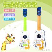 兒童小吉他可彈奏烏克麗麗 男女孩仿真尤克里里 迷你樂器益智玩具 CJ4961『麗人雅苑』