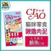 *~寵物FUN城市~*日本CIAO-貓咪零食 化毛配方啾嚕肉泥【鮪魚口味/14g x4條】貓點心