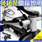 台製!活氧翹臀踏步機美腿機器材運動另售拉...
