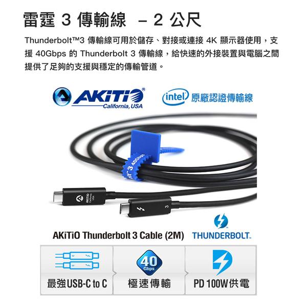 AKiTiO 40Gbps Thunderbolt 3 Cable 雷電3傳輸線 2m Type-c