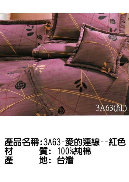 3A63-愛的連線--紅色◎床罩組(五件式)◎ 100%台灣製造&純棉 @5尺6尺均一價@免運費