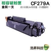 HP CF279A / 79A 黑色 相容碳粉匣 M12a / M12w / M26a / M26nw