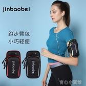 跑步手機臂包男女款手機袋運動手拿臂套腕套健身手臂帶手腕包通用【618特惠】