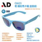 [台灣製 AD ] C6623 藍 輕 繽紛馬卡龍 抗UV 太陽眼鏡 盒裝組;蝴蝶魚戶外