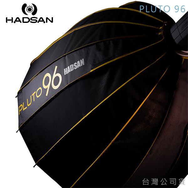 EGE 一番購】HADSAN【PLUTO 96 深型快收無影罩】美國精製反光布面 蛋型設計 Bowens卡口【公司貨】