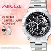 New Wicca FA1006-50E 時尚女錶