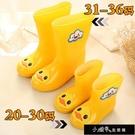 韓國雨鞋1-12歲兒童雨鞋可愛公主防滑寶寶小孩男女童雨靴幼兒【快速出貨】